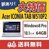 【訳あり・送料無料・1週間保証・中古タブレットPC】 ICONIA TAB A510P/Windows8 32ビットProfessional/10.1インチ/Atom Z2760 (1.8GHz)/64GB SSD