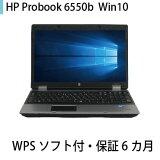 【中古パソコン】【6ヶ月保証・中古PC】HP Probook 6550b Windows10Home /Corei5(2.4GHz)/メモリ4GB/液晶15.6インチワイド/HDD 250GB/中古 パソコン 中古ノート