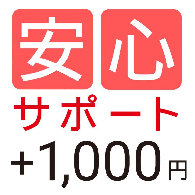 安心サポート【レンタル】