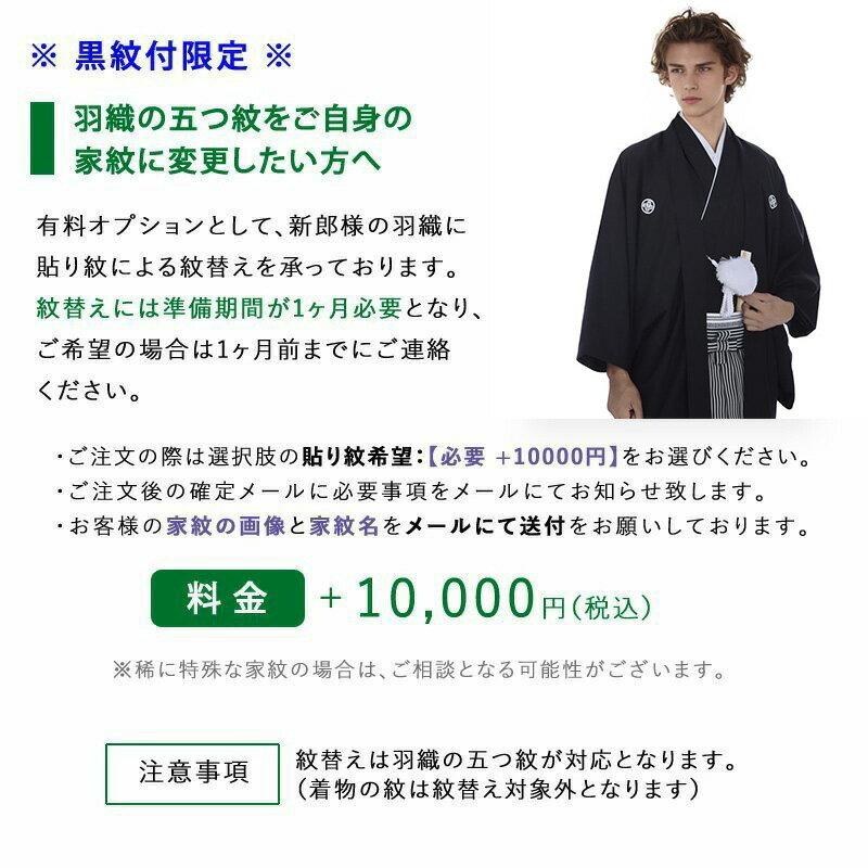 黒紋付用の貼り紋【レンタル】