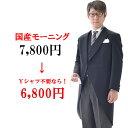 レンタル貸衣装ななで買える「【オールシーズンモーニング国産 レンタル10点フルセット】【モーニング レンタル】 【フォーマルスーツ 】 国内仕立て 貸衣装 結婚式 受勲 受賞式【メンズ 男性 紳士用 】新郎父 新婦父 チャペル 父親 (北海道・沖縄・離島は別途送料) 10月〜4月用」の画像です。価格は7,800円になります。