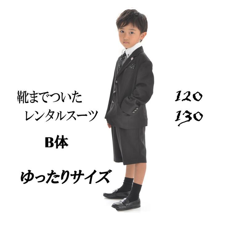 【レンタル】【入学式 スーツ 男の子】ゆったりサイズ】【大きいサイズ】【レンタル スーツ】【靴付】 【卒業式】【結婚式】【七五三】【ジュニアスーツ】【キッズ】【フォーマルスーツ】【ミチコロンドン】黒ストライプズボンハーフ/120cm/130cm B体 ゆったりサイズ