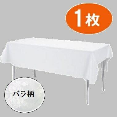 【レンタル2泊3日】テーブルクロス ホワイト バラ柄【往復送料無料】