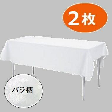 【レンタル2泊3日】テーブルクロス2枚 ホワイト バラ柄【往復送料無料】
