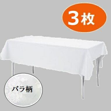 【レンタル2泊3日】テーブルクロス3枚 ホワイト バラ柄【往復送料無料】