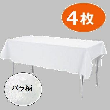 【レンタル2泊3日】テーブルクロス4枚 ホワイト バラ柄【往復送料無料】