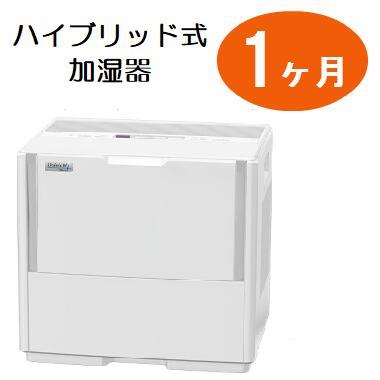【レンタル1ケ月】業務用ハイブリッド式加湿器
