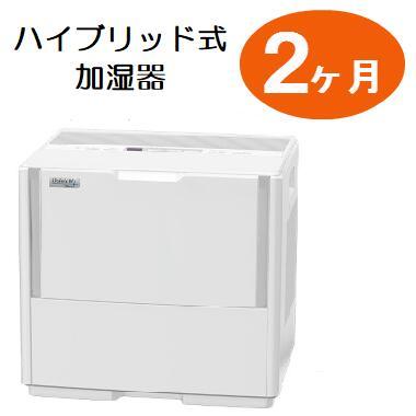 【レンタル2ケ月】業務用ハイブリッド式加湿器