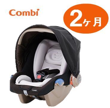 【レンタル 2ケ月】グッドキャリー ★乳児用カーシート【往復送料無料】