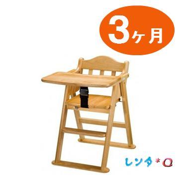 【レンタル 3ケ月】ハイチェア