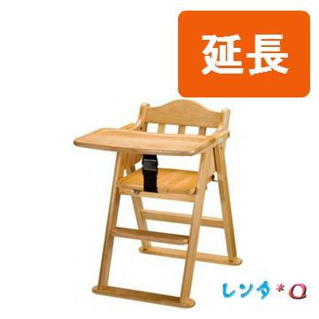 【レンタル延長】ハイチェア