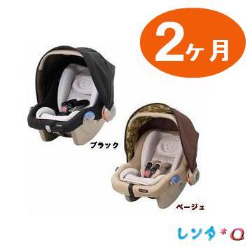 【レンタル 2ケ月】グッドキャリー ★乳児用カーシート レンタル★