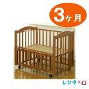 【レンタル 3ケ月】サークルベッド 小型タイプ ベビーベッド