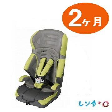【レンタル 2ケ月】幼児・ジュニア兼用チャイルドシート ジョイトリップ