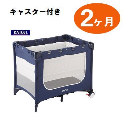 【レンタル 2ケ月】コンパクトサイズ ポータブルベビーベッド
