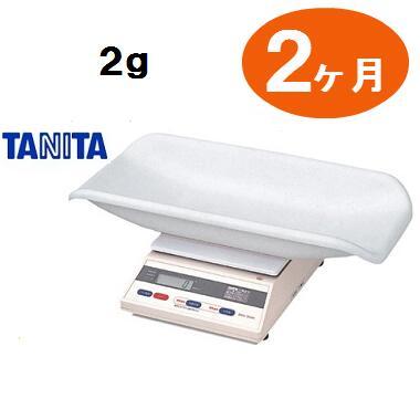 【レンタル 2ケ月】ベビースケールデジタル 2g ★タニタ(TANITA)体重計2g単位赤ちゃん用★