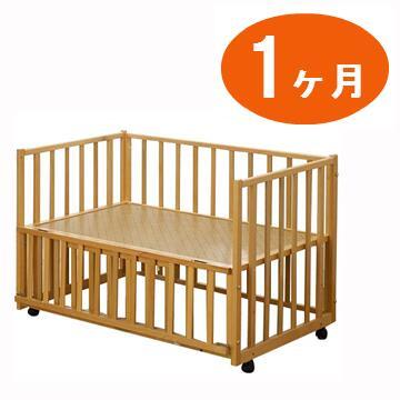 【レンタル 1ケ月】ベビーベッド サークルベッド ベーシック