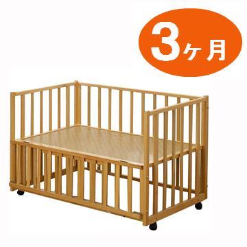 【レンタル 3ケ月】サークルベッド ベーシック