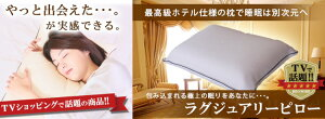 ラグジュアリーピロー枕 43 × 63cm マイクロファイバー綿 & 低反発 二層構造 --------【メディカル 肩こり 首こり 寝返り いびき 快眠 安眠 ギフト ホテル仕様 マイクロファイバー 綿 枕 まくら ホテル ウォッシャブル 通気性 保湿性 高級】