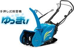 YAMAHA(ヤマハ発動機)『手押し式除雪機ゆっきぃ(YU240)』