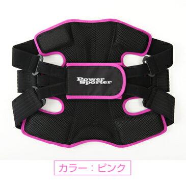【パワースポーター】 S サイズ(ピンク×ブラック) ツラくて出来なかった力作業・運動のサポートにお勧めです。/いままでの腰痛ベルト・コルセットとは全く違うキネシオロジー(身体運動の基礎原理)を基に考察した新しい腰ベルトです!  10P05Nov16