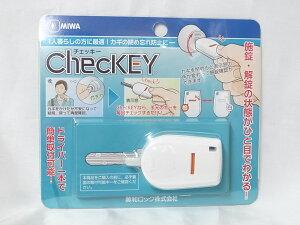 MIWAチェッキー(checKEY)一人暮らしの方に最適!カギの閉め忘れ防止にMIWAチェッキー(checKEY)...