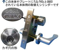 V18-LX取替用シリンダーシルバー色