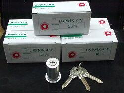U9PMK(75PM)取替用シリンダー5個セット(送料無料)