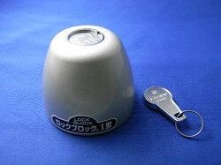 ロックブロック1型(シリンダーカバー)