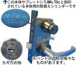 U9LA,DA取替用シリンダー(1個)シルバー色コピーキー2本追加で合計5本