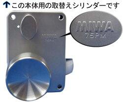 U9PMK(75PM)取替用シリンダー(1個)(送料無料)税別2950円