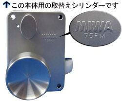 V-18PMK取替用シリンダー3個セット【1個あたり5000円(税別)】