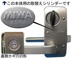 U9RA(85RA)取替用シリンダー(1個)(送料無料)2950円