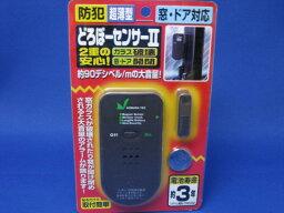どろぼーセンサー2(N-1160)超薄型 窓・ドア対応約90デジベル/mの大音量!