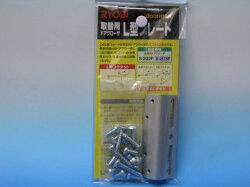 リョービ万能取替用ドアクローザードアチェックS202PS203P用L型プレートシルバー色