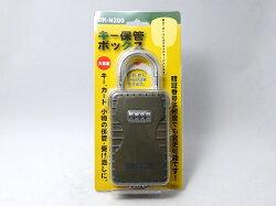 ダイケンキー保管ボックスDK-N200