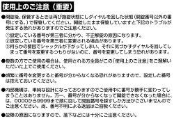 ガードレジャーロックシルバー色No.360S