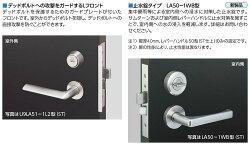 U9LA,DA取替用シリンダーシルバー色(扉厚55ミリ用)(MCY-216MCY216)