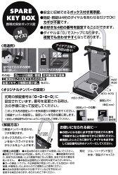 和気産業(WAKISANGYO)スペアーキーボックス(SPAREKEYBOX)携帯式保安ボックス錠Mサイズ黒