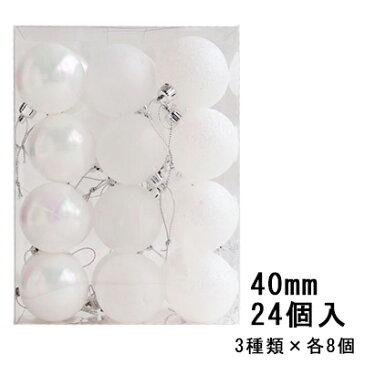ボール・アソート 40mm ホワイト 24個セット【クリスマス オーナメント 飾り セット ツリー】