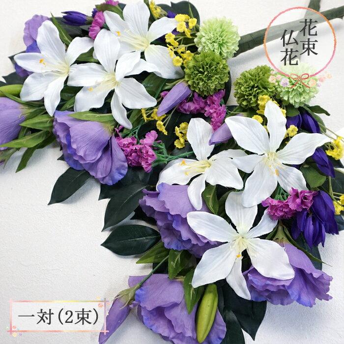 カサブランカ×パープルモカラ 墓花ブーケ (造花) (2束セット)