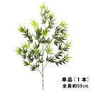 【人工植物】孟宗竹 約99cm 1本【バンブー 七夕用 笹 竹 和風 お正月 飾り】