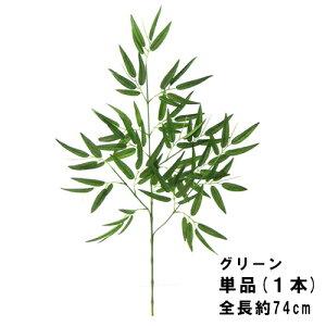 [人造植物]竹喷雾绿色约74厘米1 [七夕的竹子]