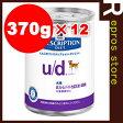 プリスクリプション・ダイエット 犬用 u/d 缶 370g×12 日本ヒルズ▼b ペット フード ドッグ 犬 療法食 ウェット