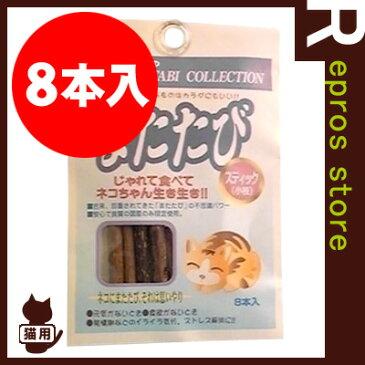 みっちゃんのマタタビコレクション またたびスティック 小枝 8本入 野々山商事 ▼a ペット フード 猫 キャット