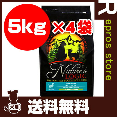 ネイチャーズロジック 犬用 ナチュラル ラムフィースト ドライ 5kg×4袋リンキンフェローズ▼l  ペット フード ドッグ 犬:リプロスストア