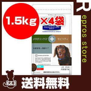 プリスクリプション・ダイエット犬用小粒メタボリックス+モビリティドライ1.5kg×4袋日本ヒルズ▼bペットフード犬ドッグ療法食