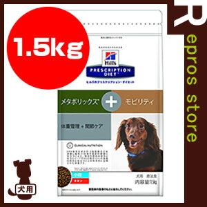 プリスクリプション・ダイエット犬用小粒メタボリックス+モビリティドライ1.5kg日本ヒルズ▼bペットフード犬ドッグ療法食