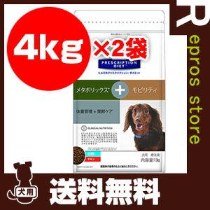 プリスクリプション・ダイエット犬用小粒メタボリックス+モビリティドライ4kg×2袋日本ヒルズ▼bペットフード犬ドッグ療法食