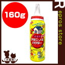 【正規品】犬猫用 マダニ・ノミパウダー 160g アースバイオケミカル ▼a ペット グッズ 犬 ドッグ 猫 キャット 防虫